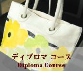 福岡デコパージュ教室_ディプロマ