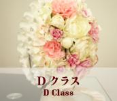 福岡アーティフィシャルフラワー教室_Dクラス