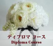 福岡アーティフィシャルフラワー教室_ディプロマクラス