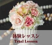 福岡アーティフィシャルフラワー教室_体験レッスン