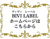 福岡薬院BIVI LABELのHP