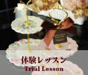 福岡ポーセラーツ教室_体験レッスン