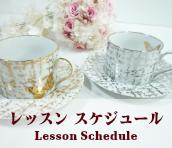 福岡薬院の教室スケジュール