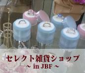 福岡BIVILABEL_店舗販売