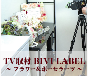 福岡BIVILABEL_TV取材